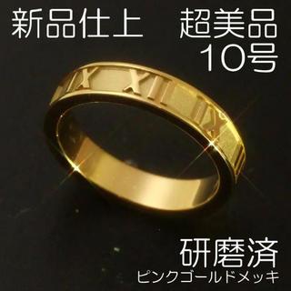 ✨新品仕上✨10号 ティファニー SV925 アトラスリング 極美品(リング(指輪))