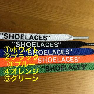 [③ブルー 140センチ]人気沸騰!!☆シューレース☆  ☆平紐タイプ ☆(スニーカー)