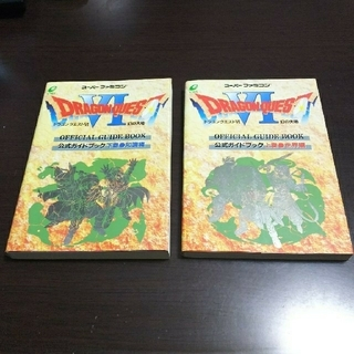 スーパーファミコン(スーパーファミコン)のスーパーファミコン ドラゴンクエストVI 幻の大地公式ガイドブック(上、下巻)(アート/エンタメ)