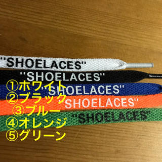 [④オレンジ 120センチ]人気沸騰!!☆シューレース☆  ☆平紐タイプ ☆(スニーカー)
