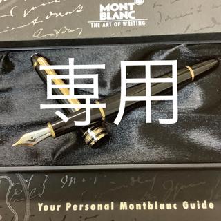 MONTBLANC - モンブラン 万年筆 マイスターシュテュック144 美品です