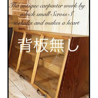 お家カフェ ガラス3枚扉ショーケース 背板無し(家具)