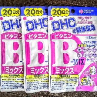 DHC - DHCのビタミンBミックス20日分3袋セット