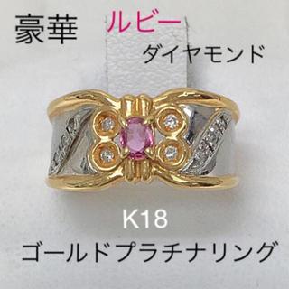 豪華 ルビー ダイヤモンド  K 18ゴールド プラチナ  リング(リング(指輪))