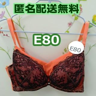 E80 ブラジャー 脇肉スッキリ見えるブラ 着やせブラ 大きいサイズ 男性も!(ブラ)