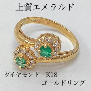 上質 エメラルド ダイヤモンド  K 18ゴールド リング(リング(指輪))