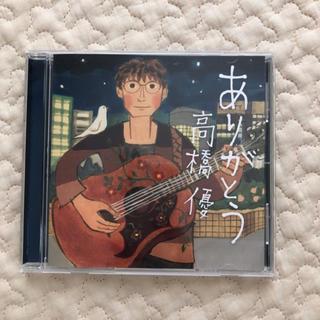 高橋優(ポップス/ロック(邦楽))