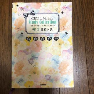 セシルマクビー(CECIL McBEE)のセシルマクビースタディコレクション(中3高校入試)(語学/参考書)