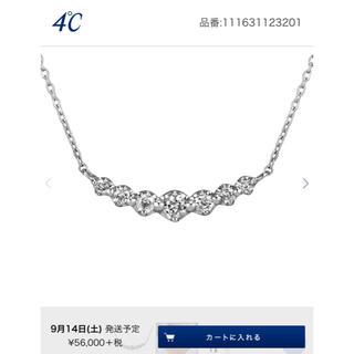 4℃ - 本日限定セール!4℃ k18 ホワイトゴールド ライン ダイヤモンド ネックレス
