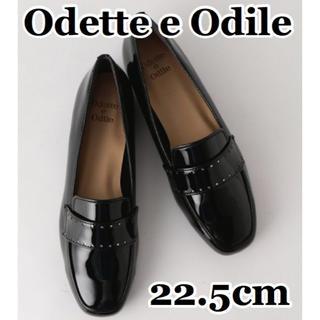 Odette e Odile - 美品*オデットエオディール ローファースリッポン 22.5cm