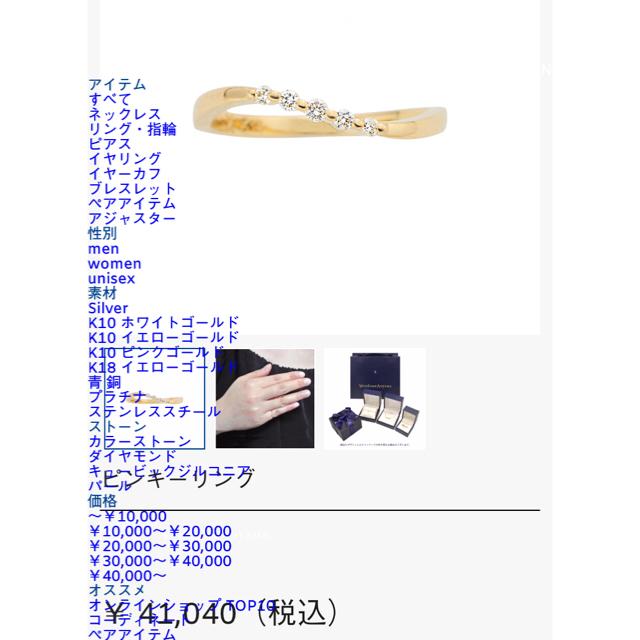 Vendome Aoyama(ヴァンドームアオヤマ)のヴァンドーム   k18 ピンキーリング レディースのアクセサリー(リング(指輪))の商品写真