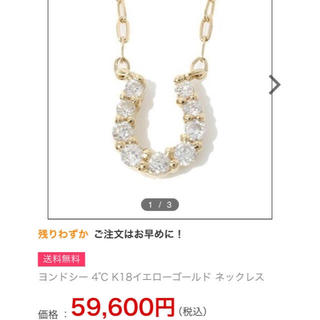 ヨンドシー(4℃)の新品未使用 4°C k18 YG ダイヤモンド ネックレス ホースシュー 馬蹄(ネックレス)