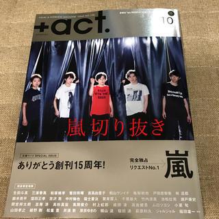アラシ(嵐)の+act  嵐  切り抜き(アート/エンタメ/ホビー)
