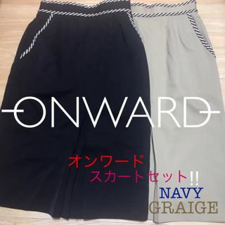 ニジュウサンク(23区)のオンワード EVADONNA スカート 2セット(ひざ丈スカート)
