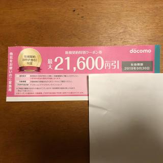 NTTdocomo - ドコモ クーポン券