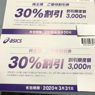 オニツカタイガー(Onitsuka Tiger)のasics アシックス 株主優待 割引券 オニツカタイガー(ショッピング)