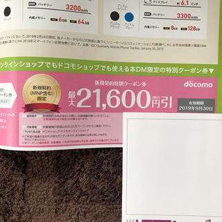 NTTdocomo - ドコモ 新規契約 MNP含む 特別クーポン券 最大 21600円