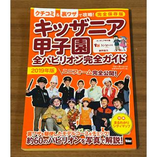 角川書店 - キッザニア甲子園 全パビリオン完全ガイド2019年版 ウォーカームック