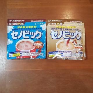ロートセイヤク(ロート製薬)のセノビック★ミルクココア味&カフェオレ味(その他)