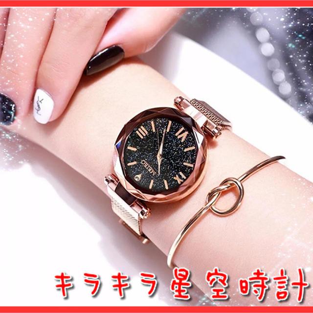 レディース キラキラ星空文字盤腕時計 ゴールド 新品の通販 by *SeptBlume*|ラクマ