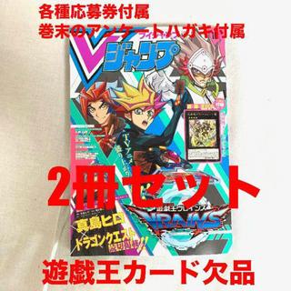 ユウギオウ(遊戯王)のVジャンプ2019年10月特大号(漫画雑誌)