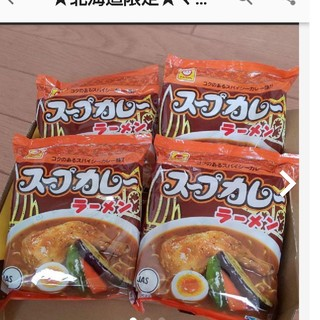 ★北海道限定★マルちゃん  スープカレー ラーメン 4袋セット