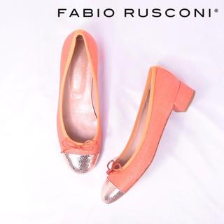 ファビオルスコーニ(FABIO RUSCONI)のFabio Rusconi ファビオルスコーニ オレンジ フラット パンプス(ハイヒール/パンプス)