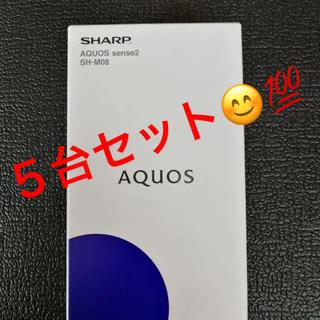 アクオス(AQUOS)のAQUOS sense2 sh-m08  5台(スマートフォン本体)