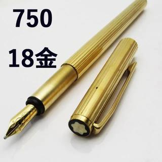 モンブラン(MONTBLANC)のK18 モンブラン 万年筆 ゴールド(その他)
