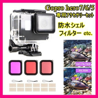Gopro hero7 6 5 防水シェルプラスフィルターセット
