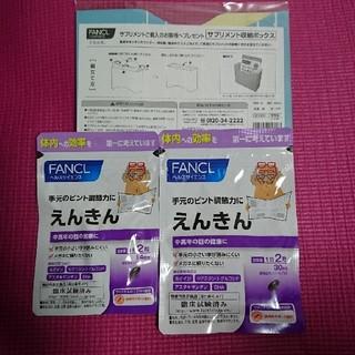 FANCL - FANCL えんきん
