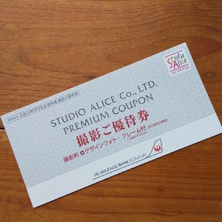 JAL(日本航空) - スタジオアリス 撮影券 JAL 七五三 家族写真 誕生日