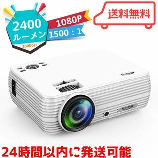 小型プロジェクター 2400ルーメン HDMI対応 1080PフルHD対応(プロジェクター)