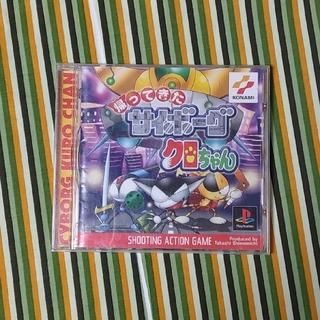 PlayStation - プレイステーションソフト(ディスク傷有) 帰ってきたサイボーグクロちゃん