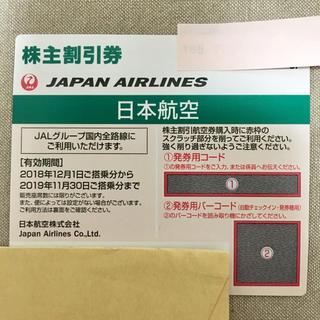 JAL(日本航空) - JAL日本航空 株主優待割引券1枚