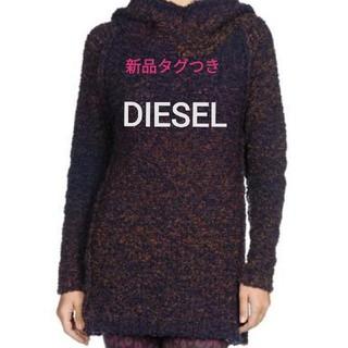DIESEL - ★DIESEL★セーター★ボア★紫★Sサイズ★フード付き★新品★半額以下★