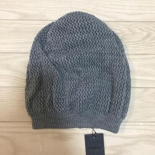 ムルーア(MURUA)のMURUA サマーニット タグ付き(ニット帽/ビーニー)