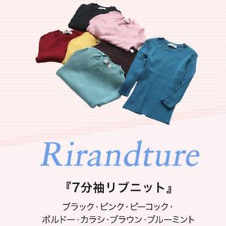 Rirandture - リランドチュール   ノベルティニット
