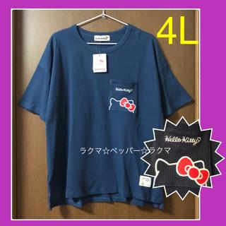 ハローキティ(ハローキティ)のキティ プルオーバー 4L ワッフル生地(Tシャツ(半袖/袖なし))