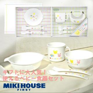 mikihouse - ミキハウス 離乳食食器