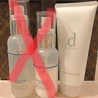 ディープログラム(d program)のdプログラム  コンディショニングウォッシュ(洗顔フォーム)(洗顔料)