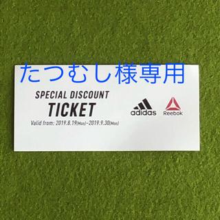 アディダス(adidas)の【匿名配送】アディダス割引チケット × 二枚(ショッピング)
