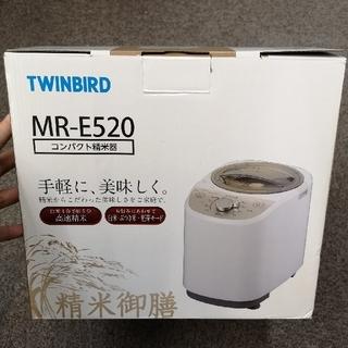 ツインバード(TWINBIRD)のツインバードMR-E520コンパクト精米機◆送料込(精米機)