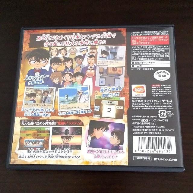 ニンテンドーDS(ニンテンドーDS)の名探偵コナン 蒼き宝石の輪舞曲 エンタメ/ホビーのゲームソフト/ゲーム機本体(携帯用ゲームソフト)の商品写真