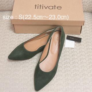 ティティベイト(titivate)の✦titivate フラットパンプス 緑(ハイヒール/パンプス)