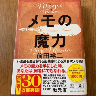 ゲントウシャ(幻冬舎)のメモの魔力 The Magic of Memos (NewsPicks Book(ビジネス/経済)