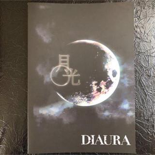 DIAURA 月光 パンフレット(ミュージシャン)