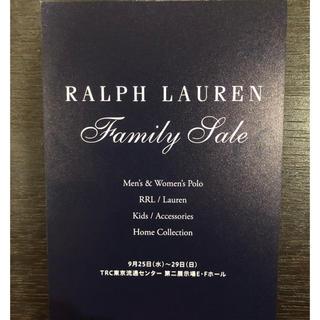 ポロラルフローレン(POLO RALPH LAUREN)の★ラルフローレン ファミリーセール招待券★(ショッピング)