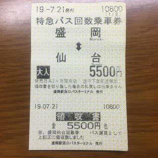 JR - アーバン号 仙台 盛岡 特急 バス