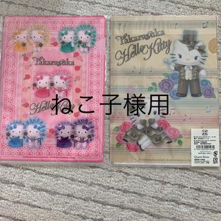 ハローキティ - 宝塚 ハローキティ A5クリアファイル